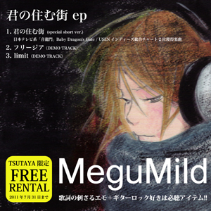 MeguMild レンタル限定ベスト盤で、次回ワンマンライヴ会場を発表!!_e0197970_234621.jpg
