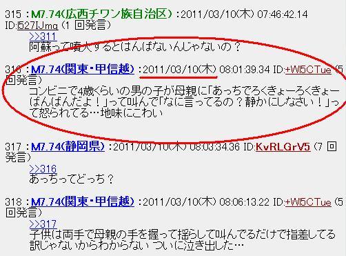3.11同時多発地震 93 【予知か裏計画のフライングか】_d0061678_1731084.jpg