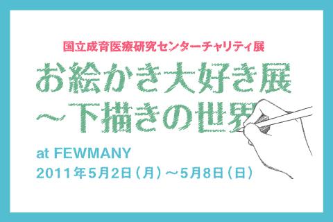 5月2日~5月8日FEWMANYのチャリティーイベント。_f0146779_015946.jpg