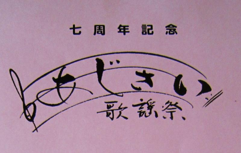 あじさい歌謡祭_b0083801_1743257.jpg