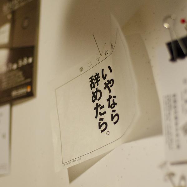 済み・墨・隅み_f0099102_22182776.jpg