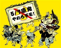 高円寺に続いて、今度は渋谷で「原発やめろ」超巨大サウンドデモ_c0024539_01624100.jpg
