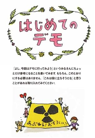 高円寺に続いて、今度は渋谷で「原発やめろ」超巨大サウンドデモ_c0024539_0183746.jpg