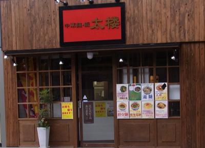 中華麺・飯 太楼 たろー_b0226176_12161341.jpg