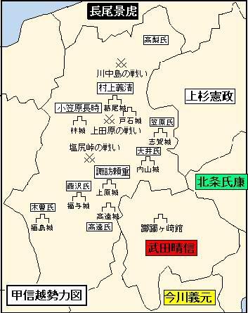 1542 武田的信濃攻略_e0040579_10215483.jpg