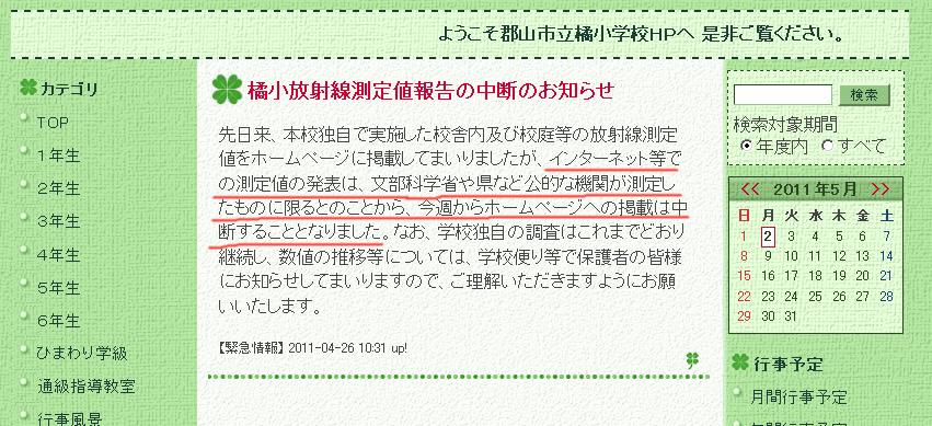 偽装、隠蔽、虚偽答弁。日本は民主党の実験場ではない。_d0044584_64369.jpg
