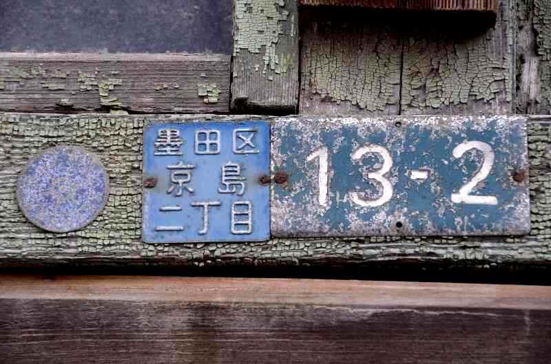 京島散策 Ⅰ_d0065116_18322413.jpg