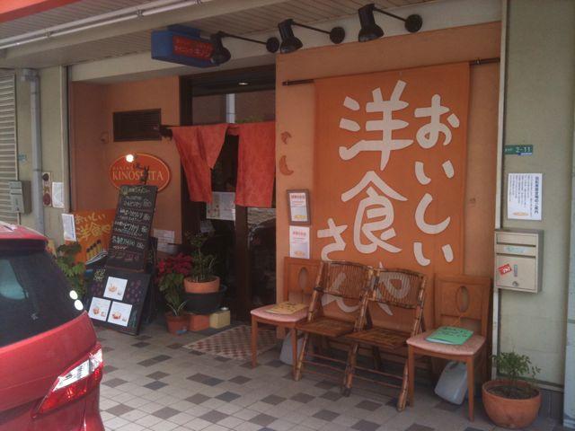 洋食キノシタ_b0054727_4332046.jpg