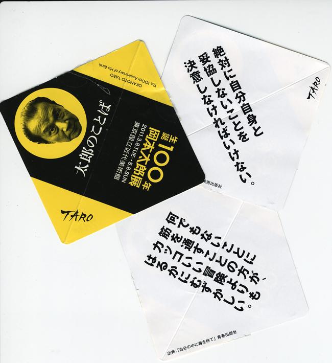 岡本太郎展へ行ってきました。_e0048332_0111896.jpg