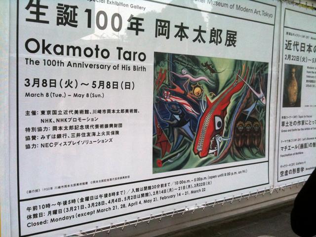 岡本太郎展へ行ってきました。_e0048332_23385366.jpg