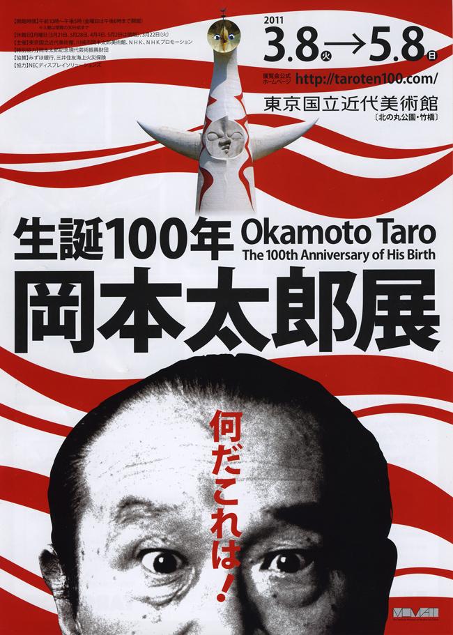 岡本太郎展へ行ってきました。_e0048332_2339061.jpg