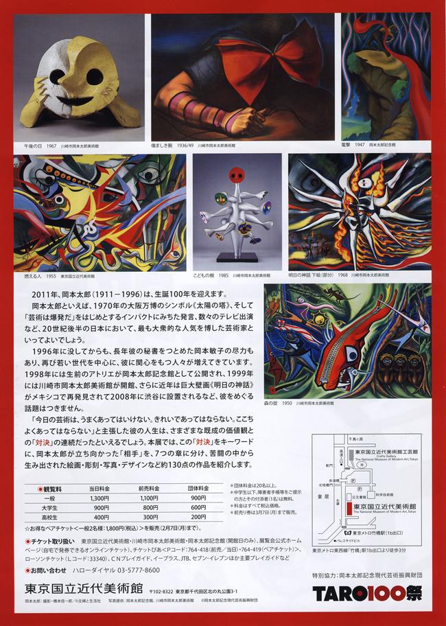 岡本太郎展へ行ってきました。_e0048332_2339988.jpg