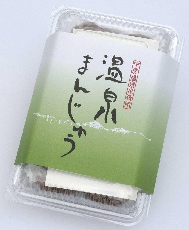 温泉水入り饅頭_f0219043_7532683.jpg