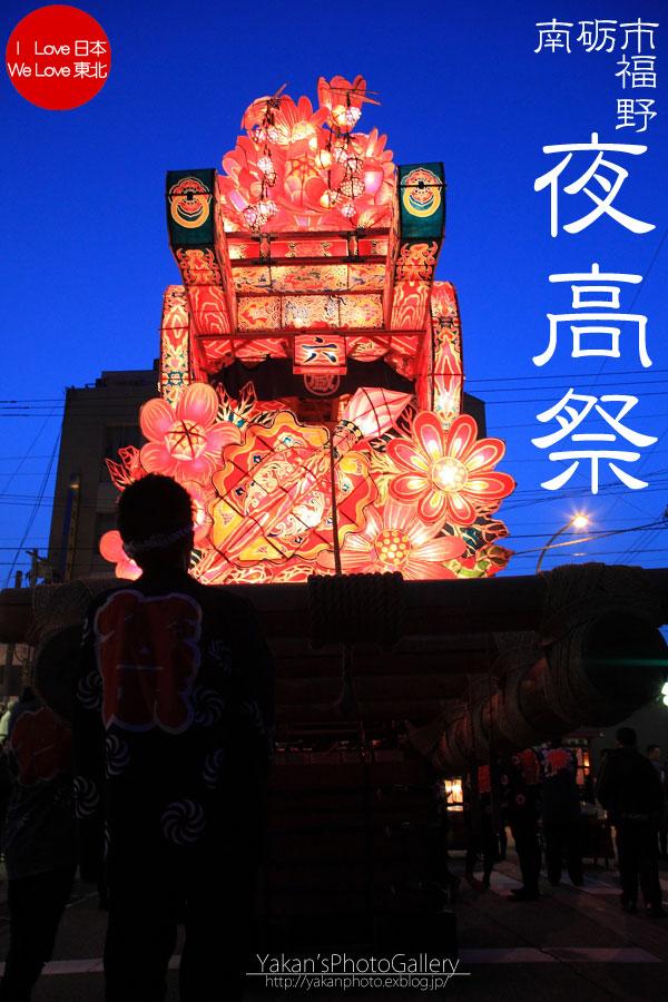 南砺市福野 「夜高祭」 写真撮影記00 予告編(静)_b0157849_12324838.jpg