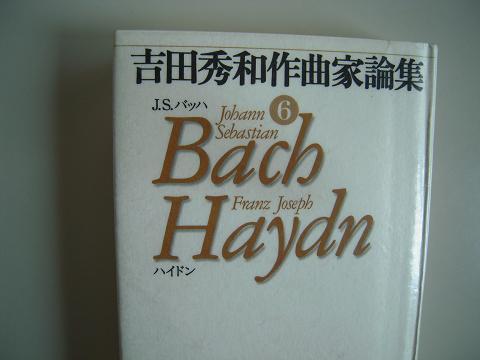 吉田秀和さんの文章_b0050651_10245253.jpg