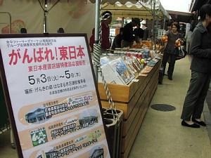 がんばれ!東日本 特産品応援販売_c0141652_1942156.jpg