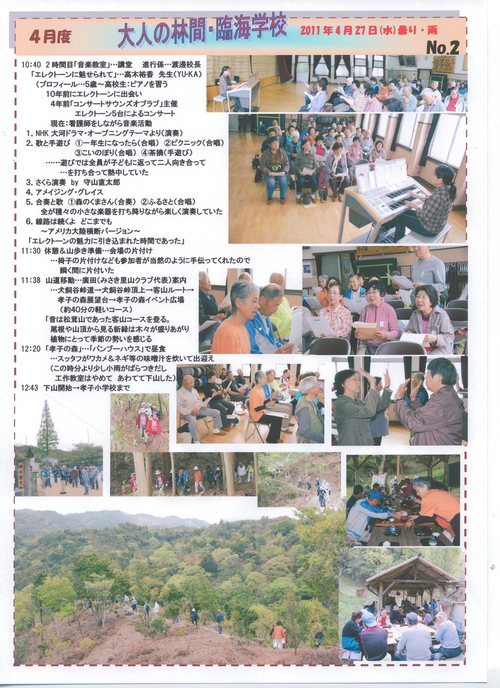 2011年4月度「大人の林間・臨海学校」第1日目_c0108460_23204890.jpg