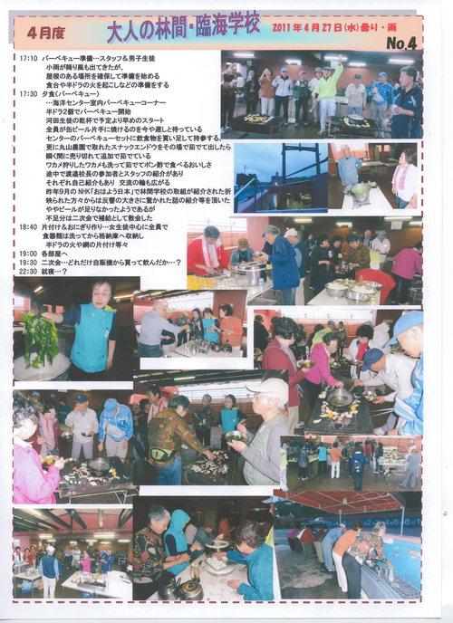 2011年4月度「大人の林間・臨海学校」第1日目_c0108460_23213429.jpg