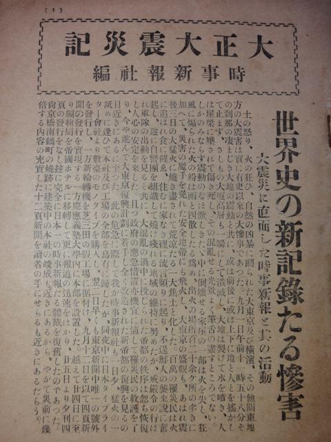 関東大震災のこと_b0124462_18314989.jpg