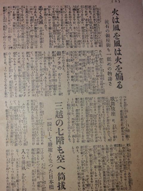 関東大震災のこと_b0124462_18325135.jpg