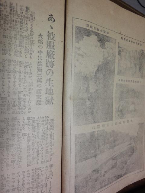 関東大震災のこと_b0124462_18332272.jpg
