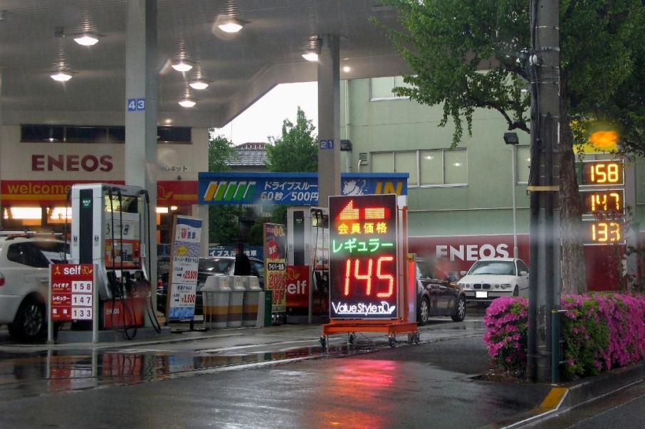 ガソリン価格 & サマータイム・ブルース_c0005077_222804.jpg