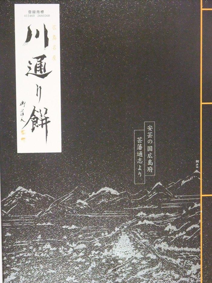広島は「もみじ饅頭」だけではありません_b0206085_9311035.jpg