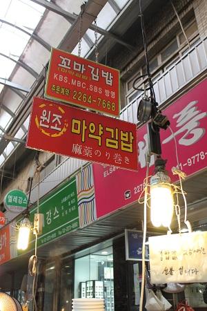 韓国旅行2011.4:広蔵市場②_b0189489_1134296.jpg