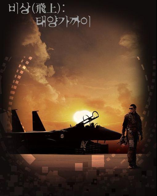 赤いマフラー「飛翔:太陽の近くに」_c0047605_2275772.jpg