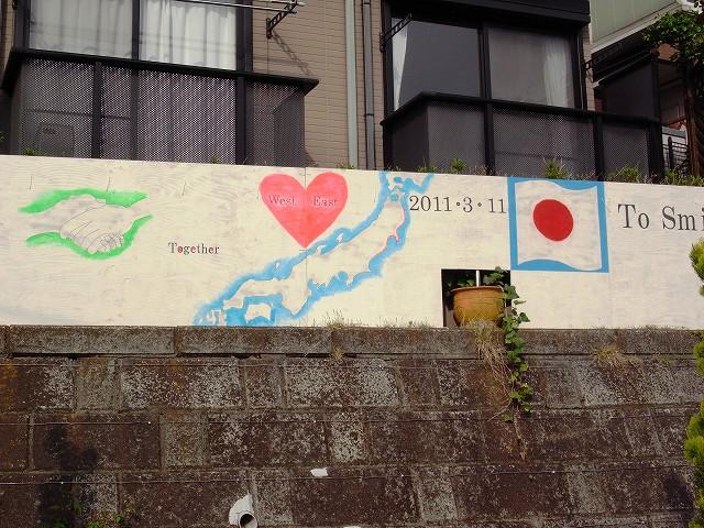 東日本大震災 メッセージボード ガンバレ日本_c0038619_1712142.jpg