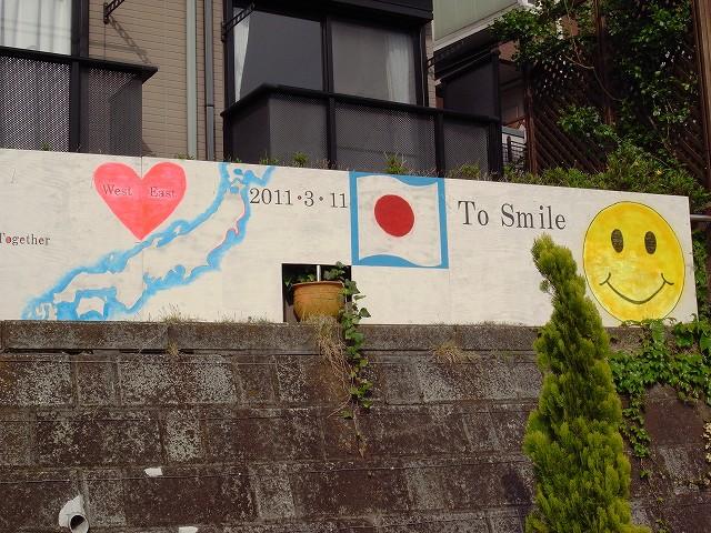 東日本大震災 メッセージボード ガンバレ日本_c0038619_1712965.jpg