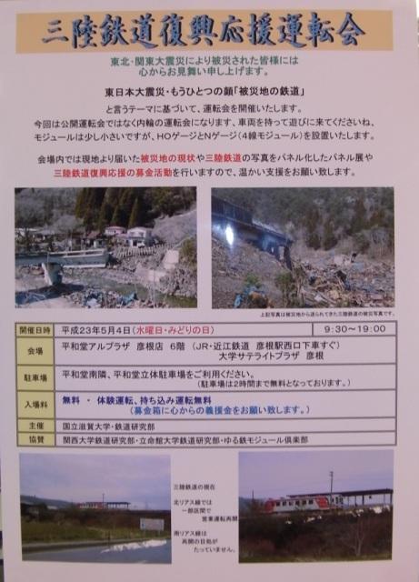 ゆる鉄 三陸鉄道復興応援イベント_a0066027_23225676.jpg