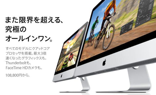 iMacが新しくなりました。_b0028732_1115547.jpg