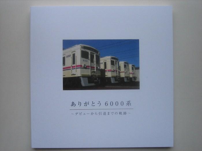 2ヶ月前の京王電鉄6000系最終運行_e0120143_2315721.jpg