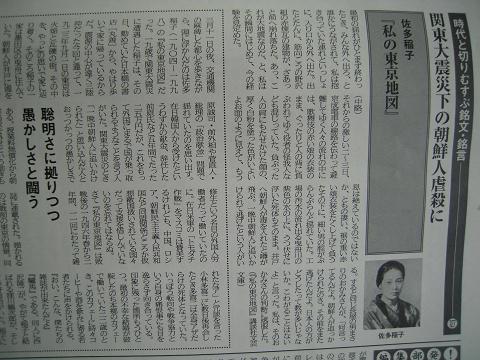 関東大震災下の朝鮮人虐殺に ~佐多稲子『私の東京地図』から_b0050651_20251897.jpg