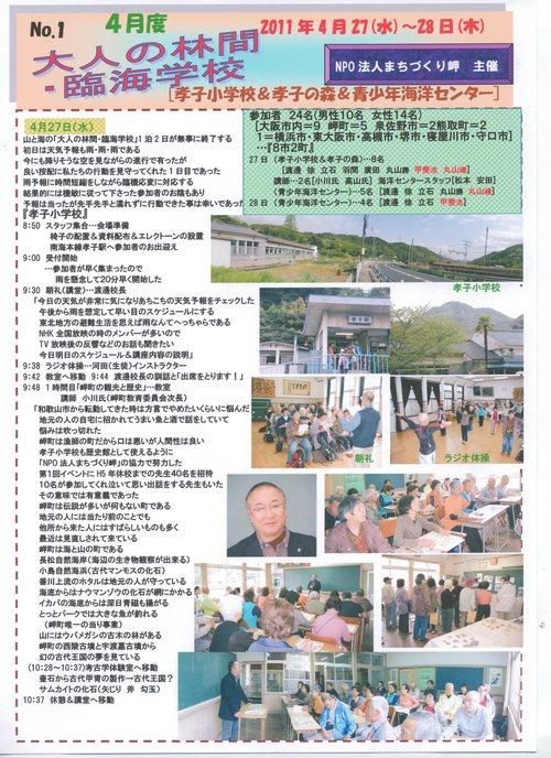 2011年4月度「大人の林間・臨海学校」第1日目_c0108460_0305968.jpg