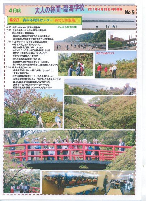 2011年4月度「大人の林間・臨海学校」第2日目_c0108460_18564711.jpg