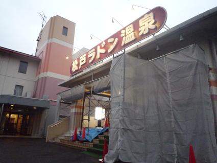 松戸ラドン温泉 日帰り_d0029066_230286.jpg