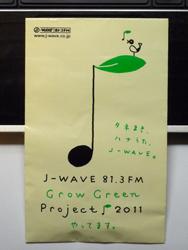 タネまき、ハナうた、J-WAVE。で頂きました。_d0126473_19325166.jpg