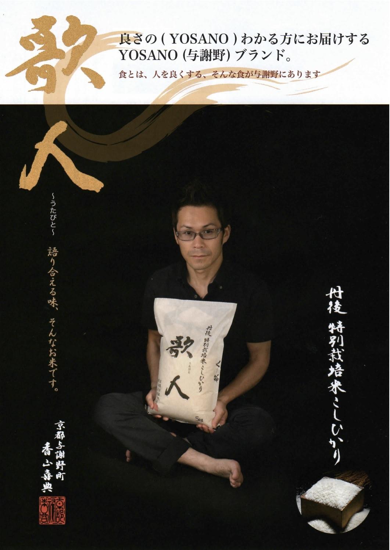 京都丹後与謝野町の美味しいお米_c0173978_6304456.jpg
