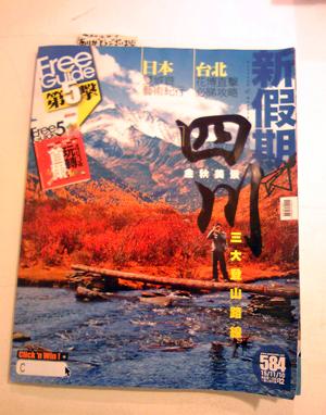 香港の旅雑誌に干支展の虎が出張しました_f0023482_15511368.jpg