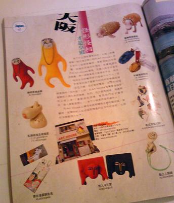 香港の旅雑誌に干支展の虎が出張しました_f0023482_15513118.jpg