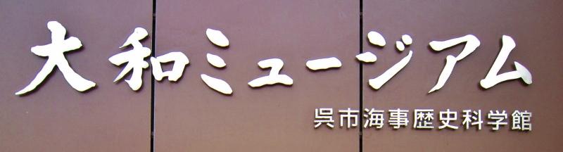 大和ミュージアム_b0083801_19420.jpg