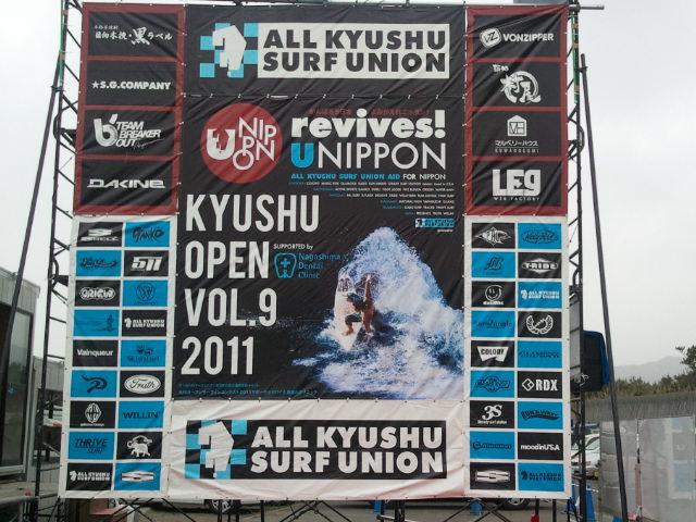 九州オープンサーフィンコンテスト結果報告!_f0040206_17535878.jpg