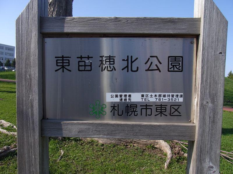 ディープ・ヒガシクの公園_c0025115_225440.jpg