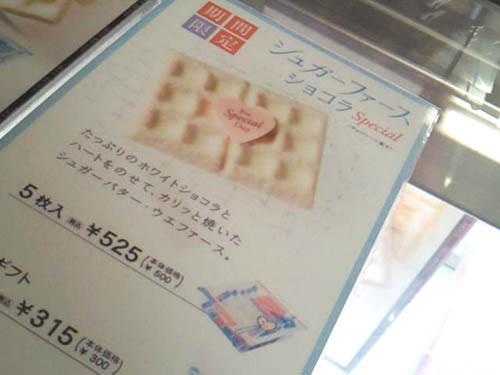 【閉店】シュガーファース(Sugar Fer\'s) 西武池袋店_c0152767_21511145.jpg