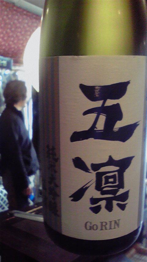☆5月5日、Go・Go!の日、「五凛の日」ですよヽ(≧▽≦)ノ.+゜☆_c0175182_1421244.jpg