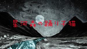 Animation Festival 2011 動画「星河森の踊り子猫」参加します_f0023482_21313490.jpg