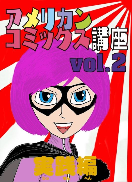 アメリカンコミックス講座 vol.2 実践編_f0190988_012219.jpg