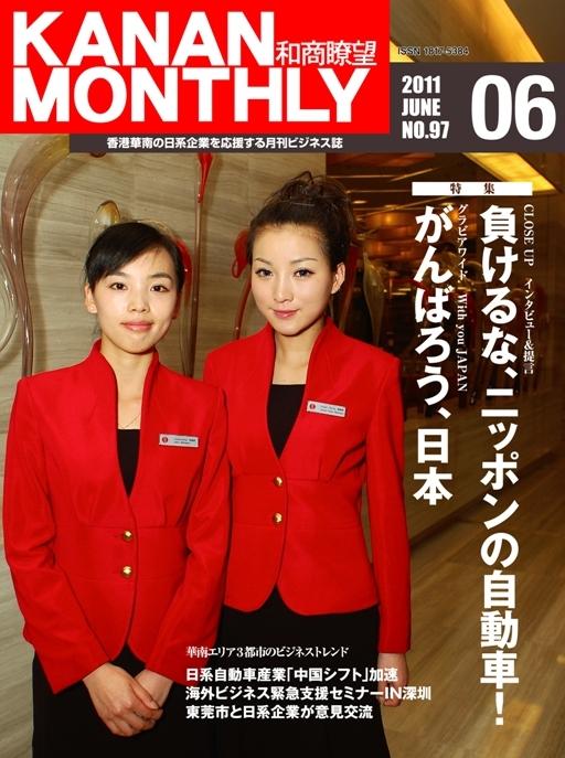 华南月报6月号在中国深圳市出版发行 _d0027795_11471349.jpg